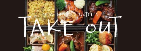 会議・研修・会合などに 特製弁当