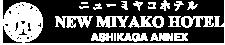 ニューミヤコホテル足利別館
